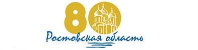 80 лет Ростовской области (1937-2017)